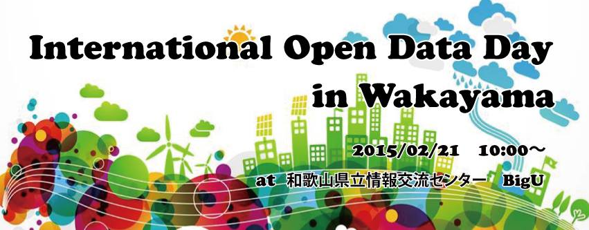 インターナショナルオープンデータデイ2015inWakayama