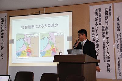 アーバンデータチャレンジ2015 橋本市長特別賞 受賞者プレゼン