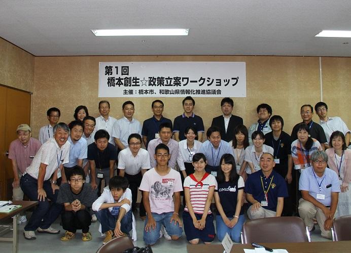 第1回橋本創生☆政策立案ワークショップ 集合写真