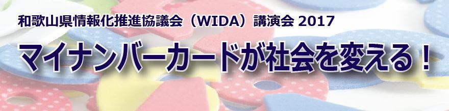 WIDA講演会2017
